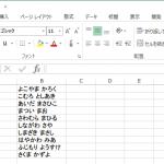 Excelの日本語(漢字)ソート結果がおかしいとき