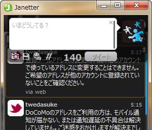 Janetter Before