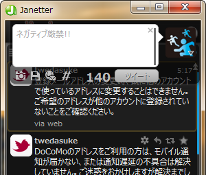 Janetter After