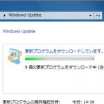 WindowsUpdateのダウンロードが0%のまま進まない、または途中で止まってしまう