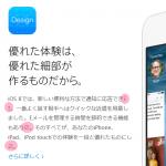 Appleのサイトで枡記号