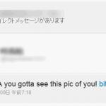 Twitterに詐欺DMが来た。