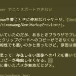OmniMarkupPreviewer でエクスポートできない